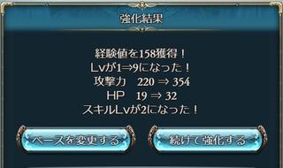 SRのスキルUP成功2