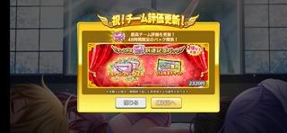 Screenshot_20201114_025343_jp.aktsk.hachinai