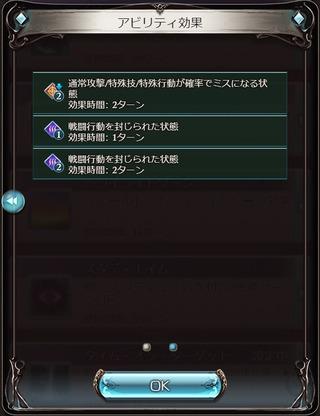 タイム・オン・効果2