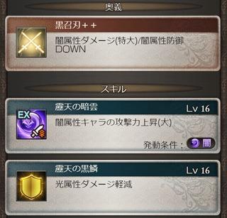 麒麟剣SL16w