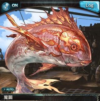 ビストロ魔鯛