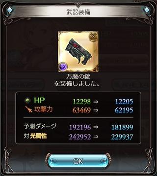 ゼノディア武器1本背水