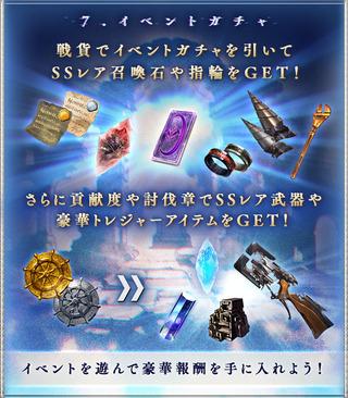 description_event_7