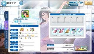ハチナイ_Screenshot_2020.05.15_04.37.47