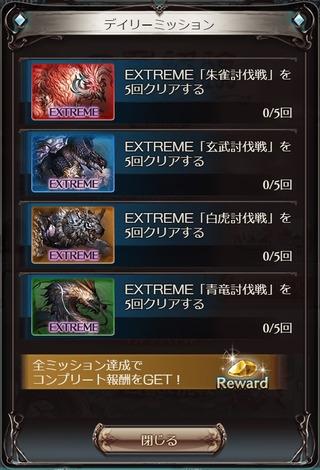 四象ミッション