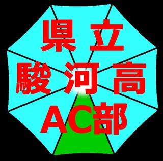 駿河高AC部