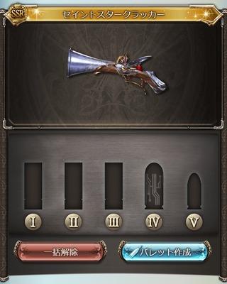 Xmasマリー銃