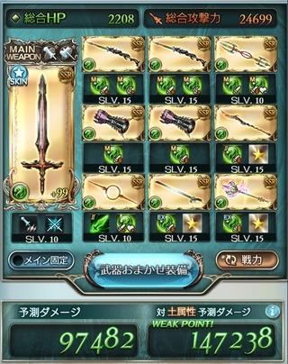 ニオとリーシャ武器