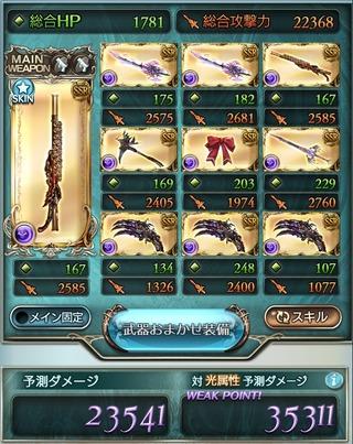 闇背水メカニック武器2