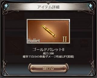 ゴールドバレット2