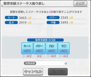 Screenshot_20201129_065944_jp.aktsk.hachinai