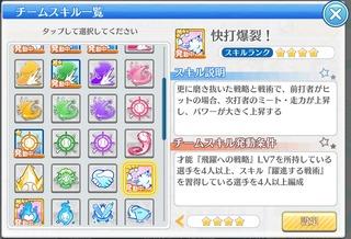Screenshot_20201129_061246_jp.aktsk.hachinai