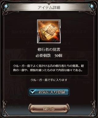 修行僧の覚書2