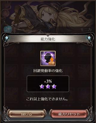 モニカ回避☆3