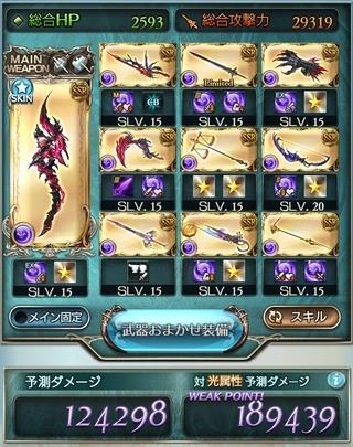 黒紫獣の刻武器