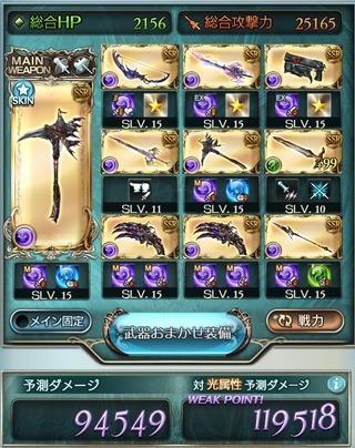 ゼノディア武器1本改
