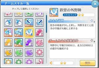 Screenshot_20201129_061316_jp.aktsk.hachinai