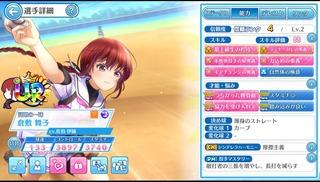ハチナイ_Screenshot_2020.06.28_03.38.40
