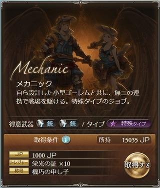 メカニック取得2