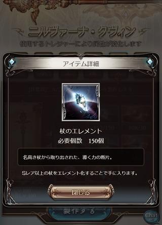 英雄武器エレメント