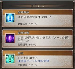 剣聖和泉守