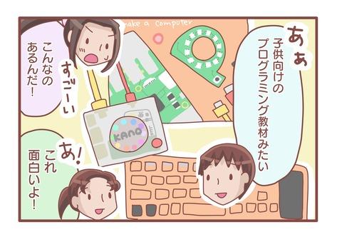 コンピューター2S