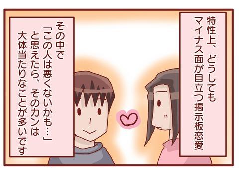 ネット恋愛2s