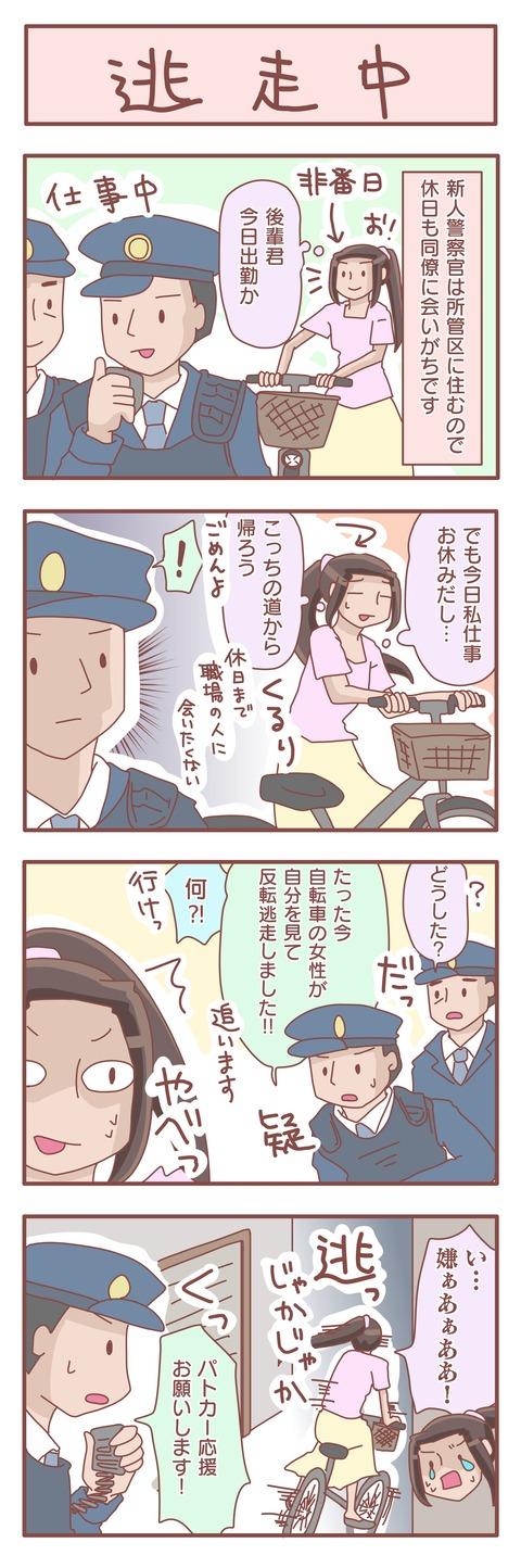 警察官と職質