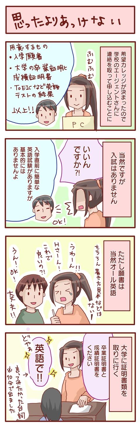 留学準備学校編