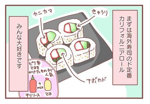 寿司の名前s