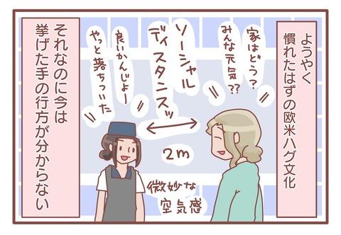 ハグ文化2