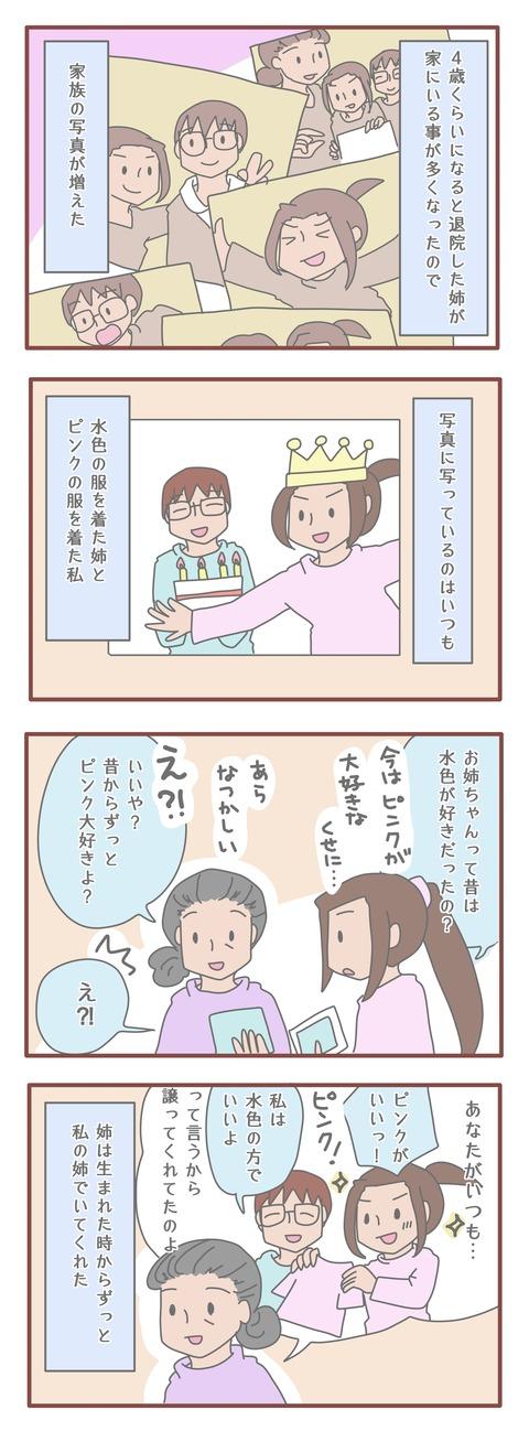 おねえちゃん2