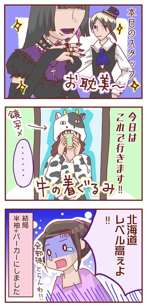 旅先コーデ2