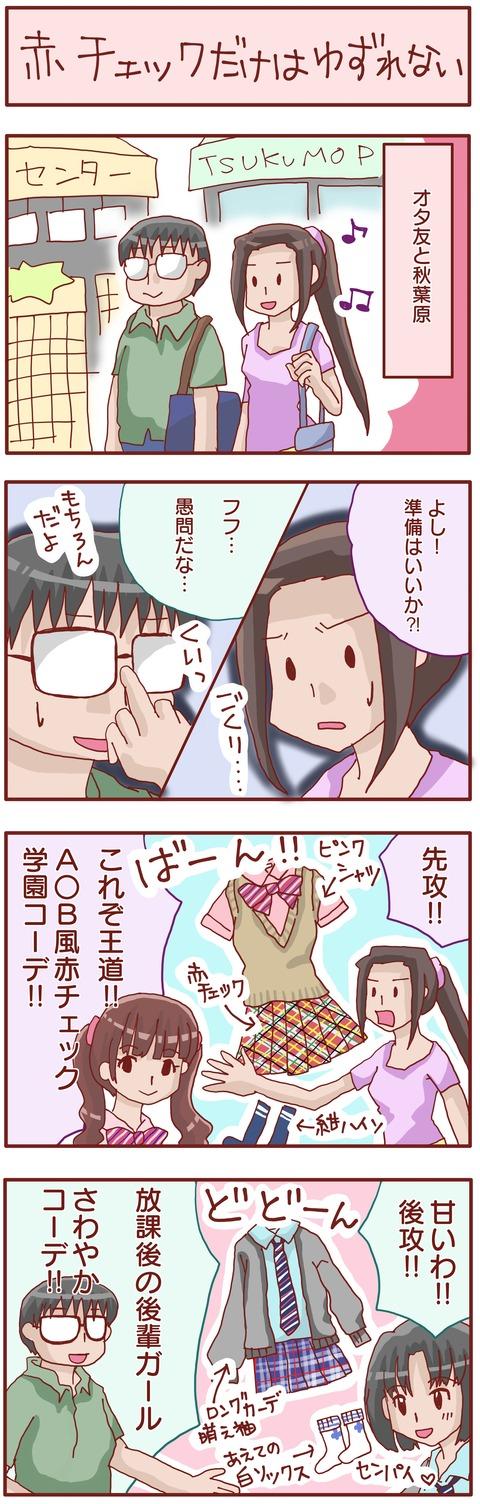 制服コーデ対決1