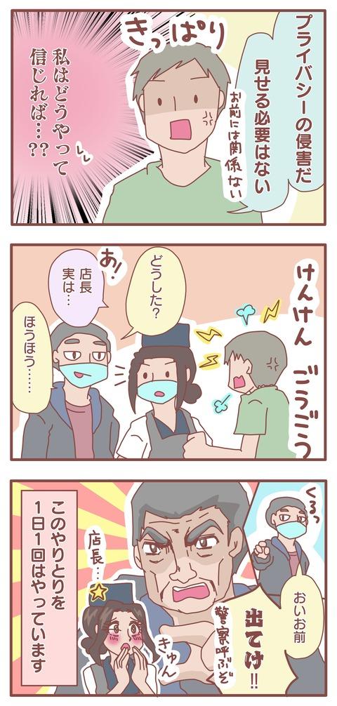マスクなしお客さん2