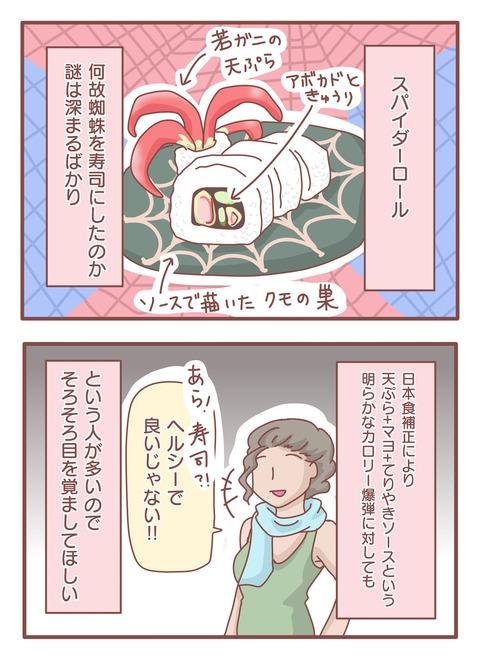 寿司の名前2