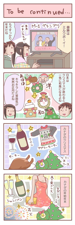 クリスマスと年末の狭間