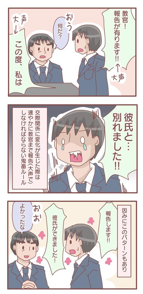 警察学校の恋愛2