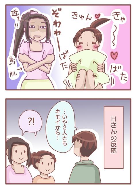 胸キュン2