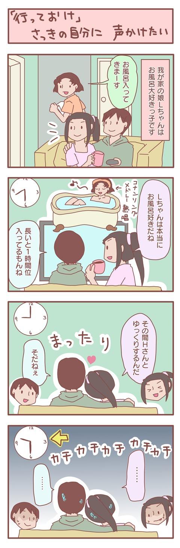 お風呂戦争2