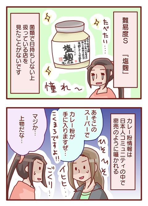 japanese fooda