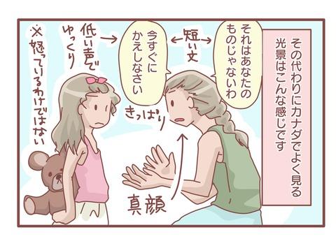 子供を叱る2