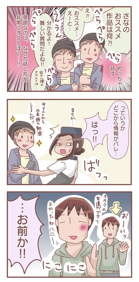 オタばれ2