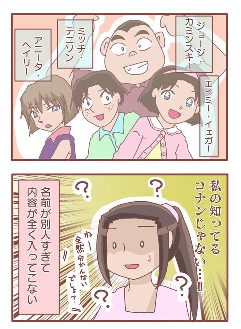 コナン英語2