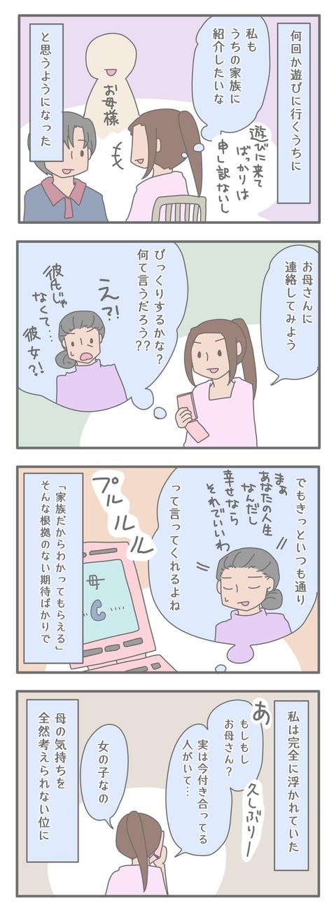 元カノと家族2