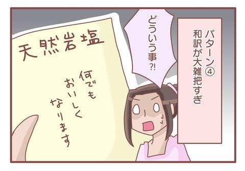 似非日本語2