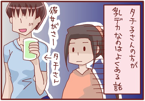 巨乳タチ2