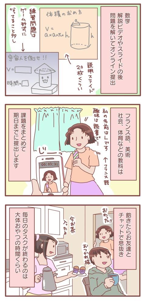 オンライン授業2