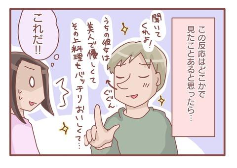ペット愛2