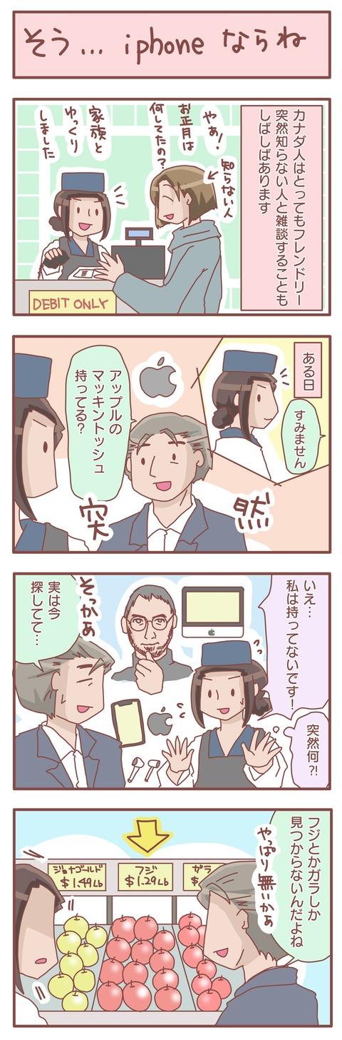 macとりんご